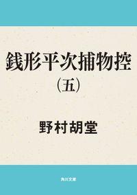 銭形平次捕物控(五)