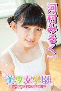 美少女学園 河村みるく Part.11