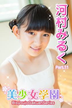 美少女学園 河村みるく Part.11-電子書籍