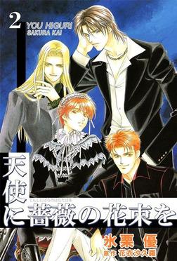 天使に薔薇の花束を(2)-電子書籍