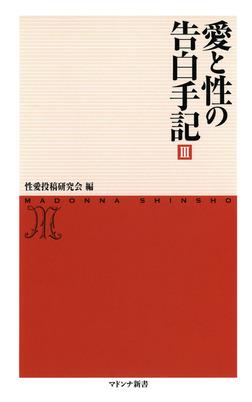 愛と性の告白手記3-電子書籍