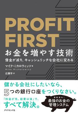 PROFIT FIRST お金を増やす技術―――借金が減り、キャッシュリッチな会社に変わる-電子書籍