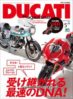 DUCATI Magazine Vol.91 2019年5月号-電子書籍