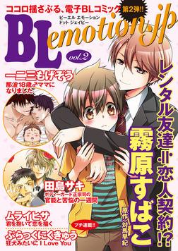 BLemotion.jpVol.2-電子書籍