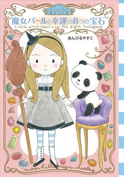 ムーンヒルズ魔法宝石店1 魔女パールと幸運の8つの宝石-電子書籍