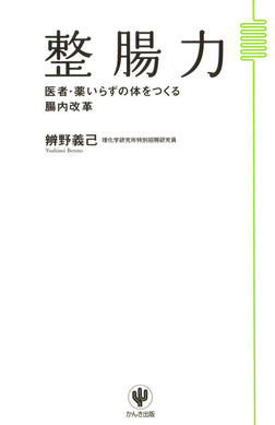 整腸力-電子書籍