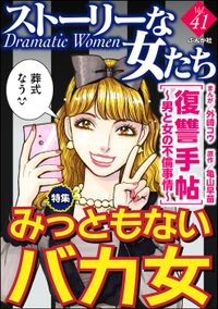 ストーリーな女たちみっともないバカ女 Vol.41