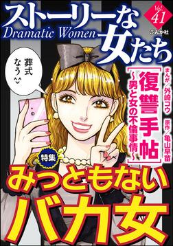 ストーリーな女たちみっともないバカ女 Vol.41-電子書籍