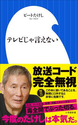 テレビじゃ言えない(小学館新書)-電子書籍