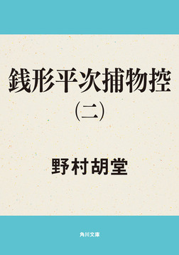 銭形平次捕物控(二)-電子書籍