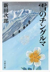 雪のチングルマ