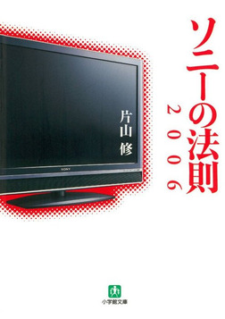ソニーの法則2006(小学館文庫)-電子書籍