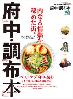 府中・調布本-電子書籍