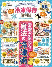 晋遊舎ムック 便利帖シリーズ030 冷凍保存の便利帖