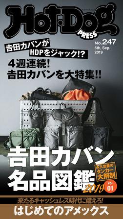 Hot-Dog PRESS (ホットドッグプレス) no.247 4週連続吉田カバン 第1回-電子書籍