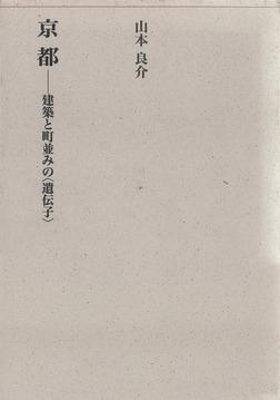 京都-建築と町並みの〈遺伝子〉--電子書籍