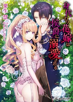 身代わり花嫁は侯爵に溺愛される【SS付】【イラスト付】-電子書籍