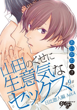 山田のくせに生意気なセックス 第9話-電子書籍