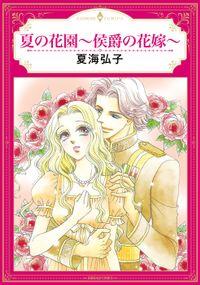 夏の花園 ~侯爵の花嫁~