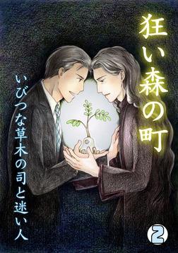 狂い森の町~いびつな草木の司と迷い人~(2)-電子書籍