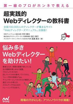 第一線のプロがホンネで教える 超実践的 Webディレクターの教科書-電子書籍