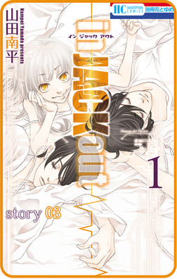 花ゆめAi in JACK out story03-電子書籍