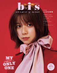 bis(ビス) 2020年10月号