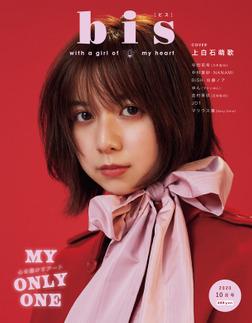 bis(ビス) 2020年10月号-電子書籍