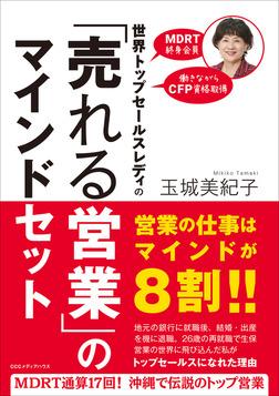 世界トップセールスレディの「売れる営業」のマインドセット-電子書籍