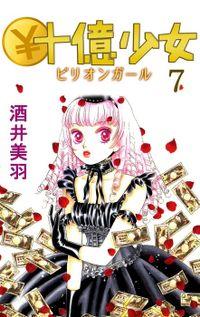 ¥十億少女 7