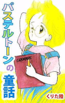 パステルトーンの童話-電子書籍