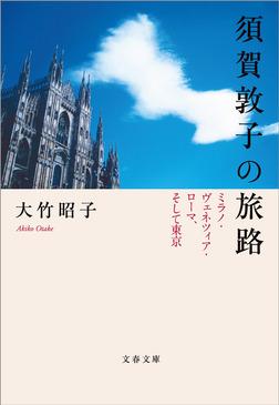 須賀敦子の旅路 ミラノ・ヴェネツィア・ローマ、そして東京-電子書籍