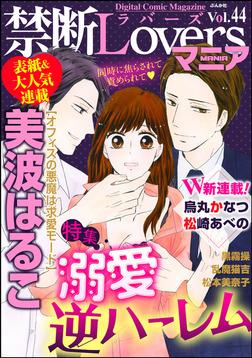 禁断LoversマニアVol.044溺愛逆ハーレム-電子書籍