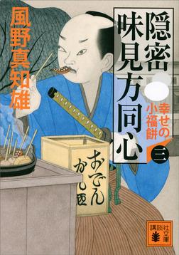 隠密 味見方同心(三) 幸せの小福餅-電子書籍