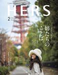 HERS(ハーズ) 2019年 2月号