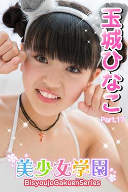 美少女学園 玉城ひなこ Part.17-電子書籍