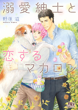 溺愛紳士と恋するマカロン-電子書籍