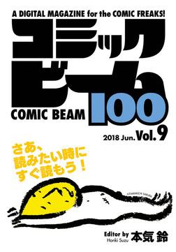 コミックビーム100 2018 Jun. Vol.9-電子書籍