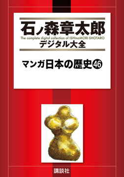 マンガ日本の歴史(46)-電子書籍