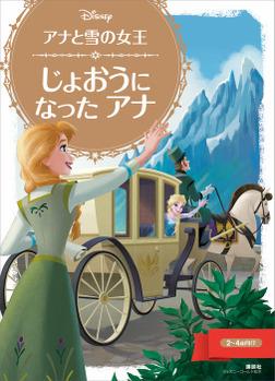 アナと雪の女王 じょおうに なった アナ-電子書籍