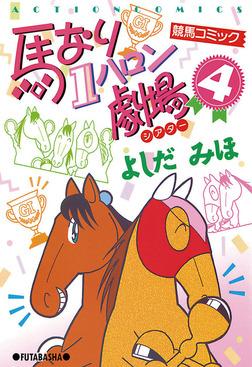 馬なり1ハロン劇場 : 4-電子書籍