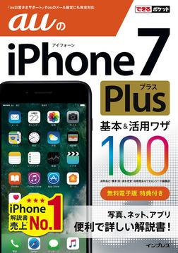 できるポケット auのiPhone 7 Plus 基本&活用ワザ 100-電子書籍