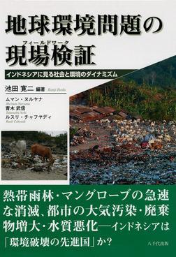 地球環境問題の現場検証(フィールドワーク): インドネシアに見る社会と環境のダイナミズム-電子書籍