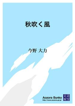 秋吹く風-電子書籍