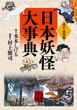改訂・携帯版 日本妖怪大事典-電子書籍