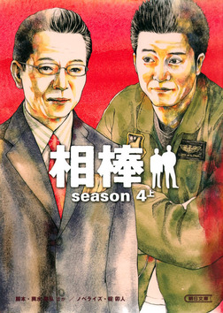 相棒 season4 上-電子書籍