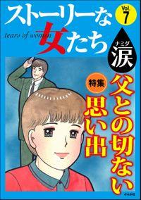 ストーリーな女たち 涙父との切ない思い出 Vol.7