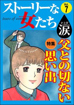 ストーリーな女たち 涙父との切ない思い出 Vol.7-電子書籍