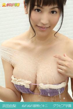 浜田由梨 ぬれぬれ眼帯ビキニ グラビア学園-電子書籍
