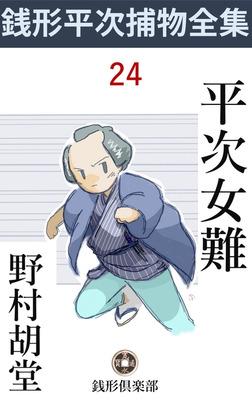 平次女難-電子書籍